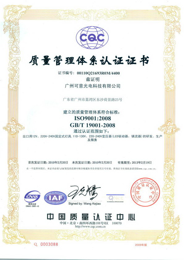 Quality management system in Chinese